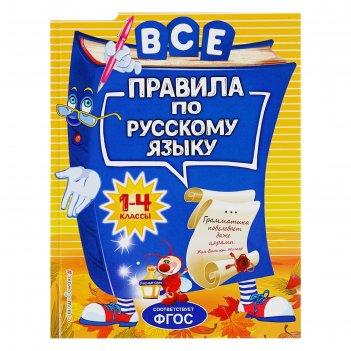 Все правила по русскому языку: для начальной школы 1-4 класс. автор: герас