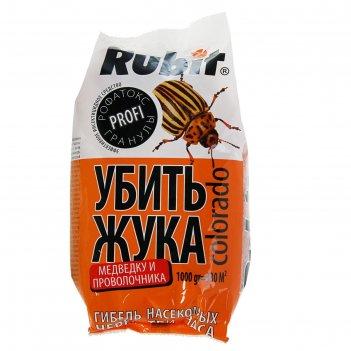 Средство от колорадского жука и других вред. рубит рофатокс гранулы, 1 кг