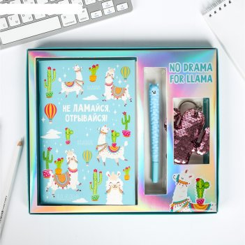 Подарочный набор не ламайся, тетрадь, ручка, брелок