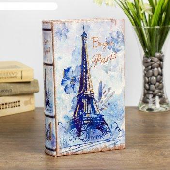 Сейф-книга дерево эйфелева башня в нежно-голубых тонах кожзам 21х13х5 см