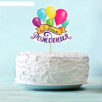 Топпер в торт с пожеланием с днём рождения, шарики