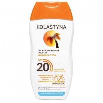 Лосьон солнцезащитный kolastyna spf20, 150 мл