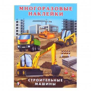 Книжка с наклейками. строительные машины