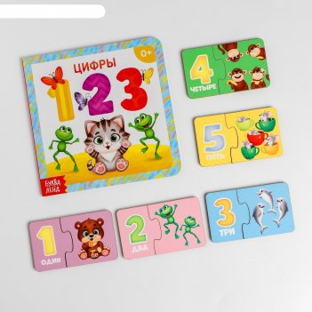 Парные пазлы счет + картонная книга   (головоломка)  п030