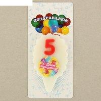 Свеча для торта с днём рожденьяцифра 5 красная большая