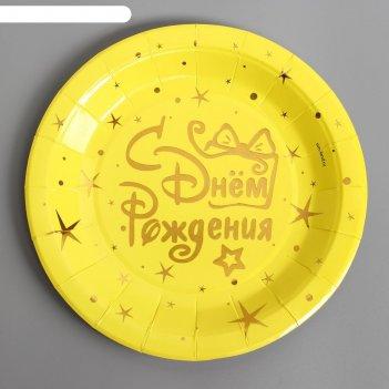 Тарелка бумажная «с днём рождения» 18 см, звёзды, тиснение золото
