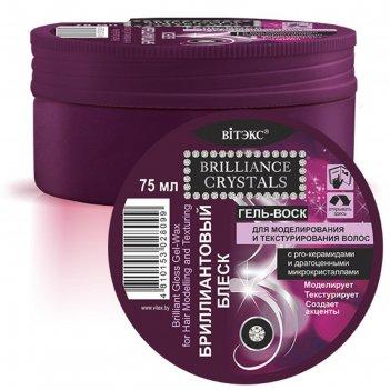 Гель-воск для волос вitэкс «бриллиантовый блеск», 75 мл