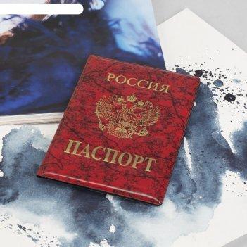 Обложка для паспорта россия, герб, красная