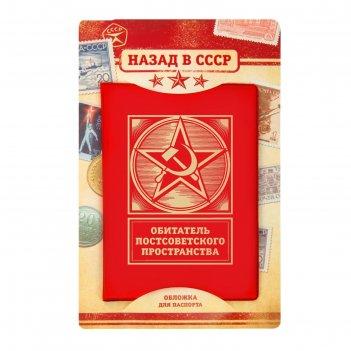 Обложка для паспорта обитатель постсоветского пространства