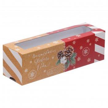 Коробочка для макарун «волшебного нового года», 18 х 5,5 х 5,5 см