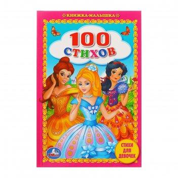 Книжка-малышка «100 стихов для девочек»