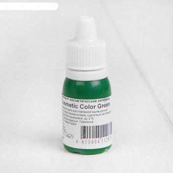 Пигмент косметический немигрирующий green cosmetic color, зелёный, 10 мл