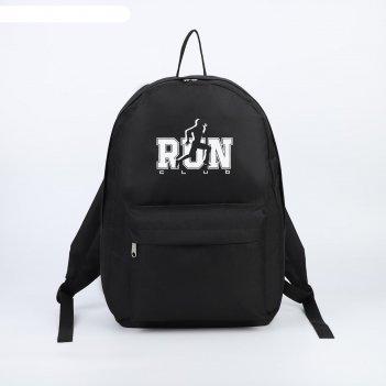 Рюкзак молод городской, 31*13*45, отд на молнии, н/карман, черный