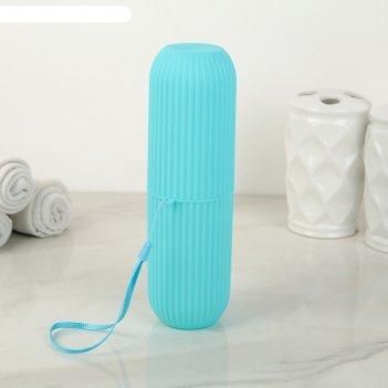 Футляр для зубной щетки и пасты ребрис 6,7х5,8х19 см, цвет микс