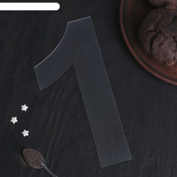 Трафарет для торта цифра 1, цвет белый
