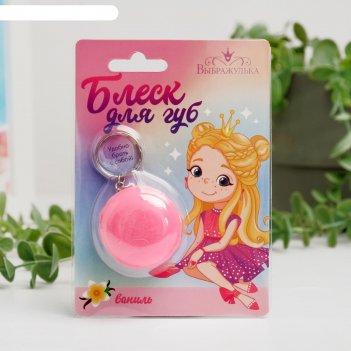 Блеск для губ детский милая принцесса, с ароматом ванили