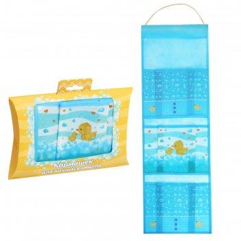 Кармашки подвесные пластиковые в подарочной упаковке уточка, 3 отделения