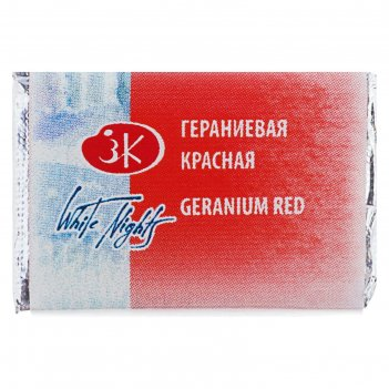 Акварель художественная «белые ночи», 2.5 мл, гераниевая красная, в кювете