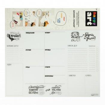 Коврик-раскраска многоразовый бизнес-планер 48 х 34 см  прозрачный