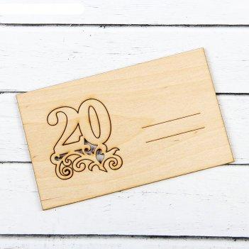 Открытка - сувенир для декора и росписи двадцать  лет