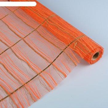 Сетка «бора» металлизированная, boza, ярко-оранжевый, 0,53 x 4,57 м