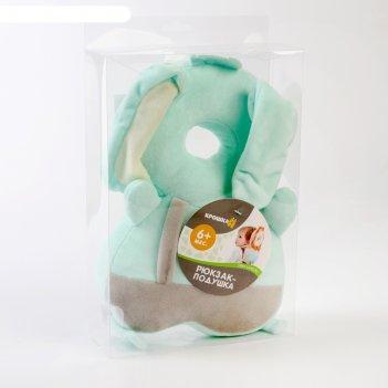Рюкзачок-подушка для безопасности малыша слоник