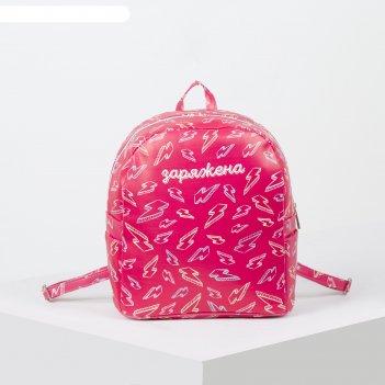 Рюкзак молодёжный, отдел на молнии, цвет малиновый