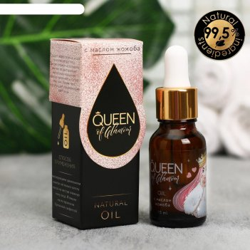 Масло для лица queen of glamour, с маслом жожоба, 15 мл