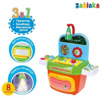 Игровой набор «мини-школа», 18 предметов, с проектором, со световым эффект