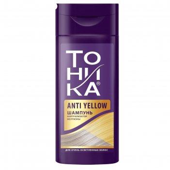 Шампунь для волос тоника нейтрализатор желтизны, 150 мл