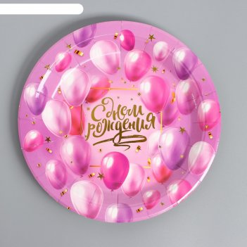 Тарелка бумажная «с днём рождения» 18 см, шарики, тиснение золото
