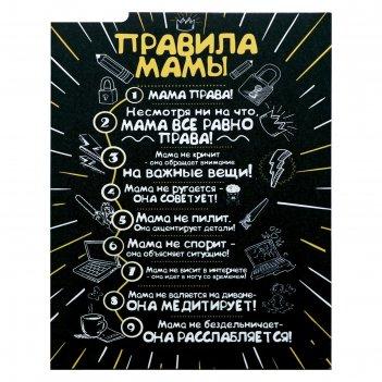 Картина на холсте правила мамы дома 38х48 см