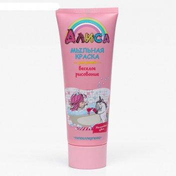 Мыльная краска для детей алиса, веселое рисование - малиновый цвет, 75 мл