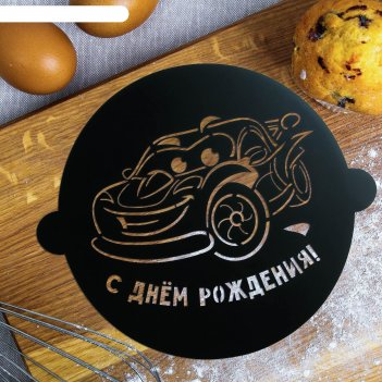 Трафарет для выпечки «машинка», 30 x 35 см