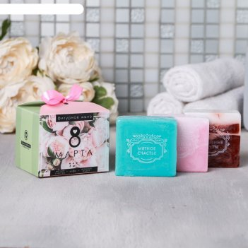Набор мыла 8 марта 3 шт
