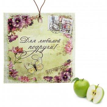Арома-саше в конвертике для любимой подруги, аромат зеленого яблока