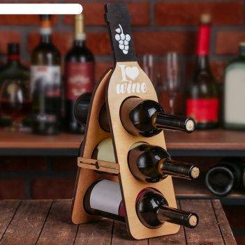Подставка под 3 бутылки i love wine, 46 х 12,6 см.