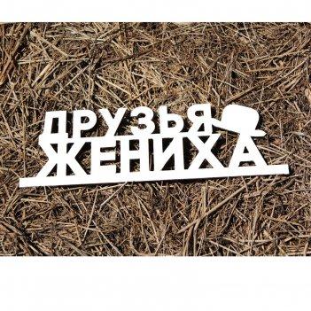 Деревянная заготовка друзья жениха  13х39х0,5 см