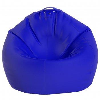 Кресло-мешок малыш, ткань нейлон, цвет синий