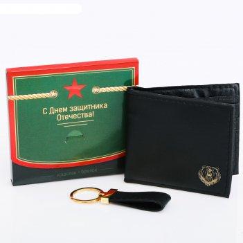 Подарочный набор: кошелек и брелок с днём защитника отечества!