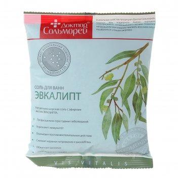 Соль для ванн доктор сольморей с экстрактом эвкалипта, 0,5 кг