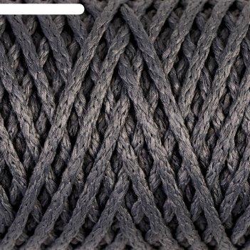 Шнур для вязания без сердечника 100% полиэфир ширина 4мм 100м (серый)