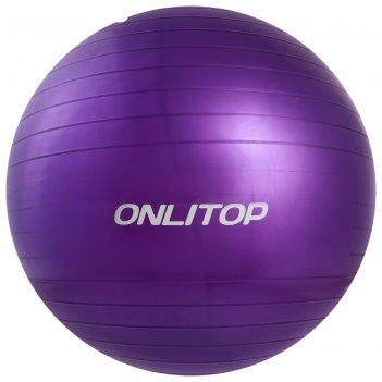 Мяч гимнастический d= 55 см 650гр pvc, цвета микс