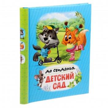 Фотоальбом до свидания, детский сад, 20 магнитных листов