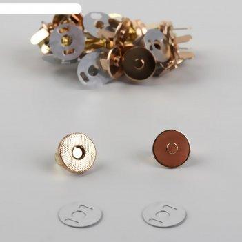 Кнопки магнитные, d = 10 мм, 10 шт, цвет золотой