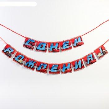 Гирлянда на ленте с днем рождения!, тачки, дл. 215 см
