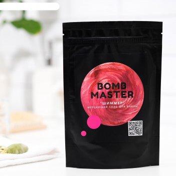 Шиммер - мерцающая соль для ванн bomb master, малиновый 150 гр.