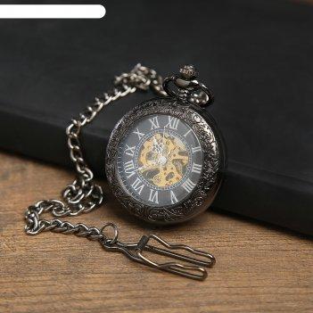 Часы карманные механические на цепочке, скелетон, римские цифры, цвет тёмн