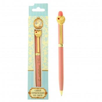Ручка подарочная с любовью