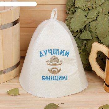 Банная шапка с вышивкой «лучший банщик», первый сорт